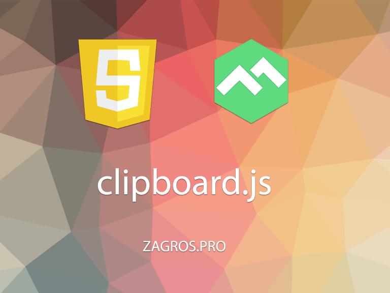 کپی کردن مقدار در حافظه (Clipboard) با جاوا اسکریپت