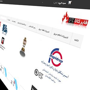 طراحی سایت فروشگاهی - فایرکالا