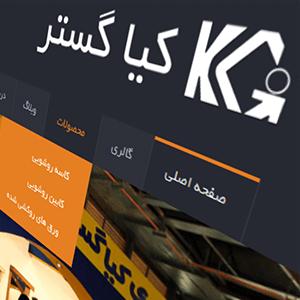 طراحی سایت وردپرسی - شرکت کیا گستر