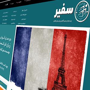 طراحی سایت وردپرسی - آکادمی زبان سفیر گفتمان
